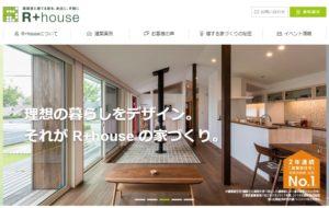 R+ハウスの公式ウェブサイトのトップページ画像です